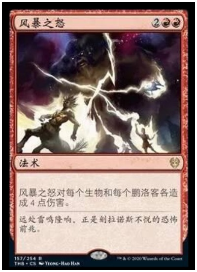 Wrath of Storm Chinese text THB MTG