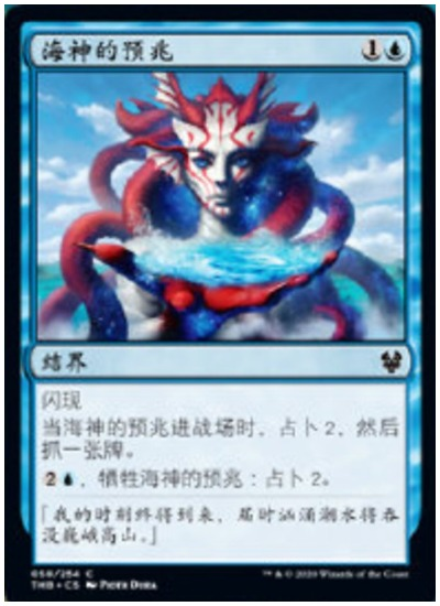 Omen of the Sea THB Magic The Gathering