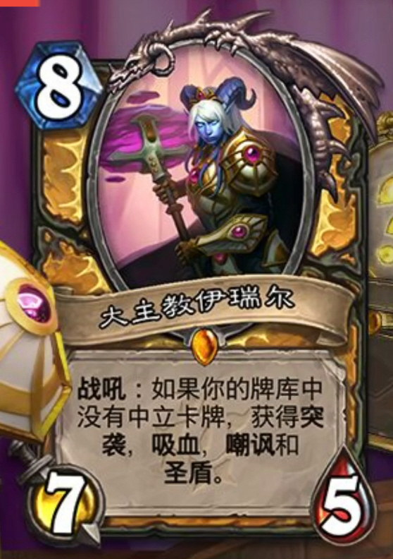 High Exarch Yrel Revealed In Hearthstone S Madness At The Darkmoon Faire Expansion Mylocalesportsbar Ranked october 2019 cardback this was the first cardback i got to design after joining blizzard. high exarch yrel revealed in